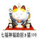 招き猫 開店 祝い 居酒屋 カフェ レストラン 美容室 贈り物  開店祝い 花 招き猫 置物 まねきねこ 開店祝い 【錦彩七福神福助招き猫(…
