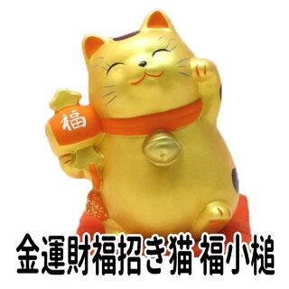 金運財福招き猫・福小槌