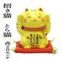 金運アップグッズ/招き猫 置物 まねきねこ 開店祝い 【当店オススメ】風水+招き猫で金運アップ 座布団がセットになった招きとら猫(757…