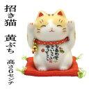 金運アップグッズ/招き猫 置物 まねきねこ まねき猫 招き猫の置物 【新商品 ふち ねこ】招き猫の両手は金運と開運を招きます。招き黄ぶ…