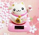 招き猫 置物 まねきねこ 開店祝い うるうるおめめがカワイイ 桜模様のソーラー招き猫桜色は恋愛運を招きます まるまる幸せ招き猫 桜【…