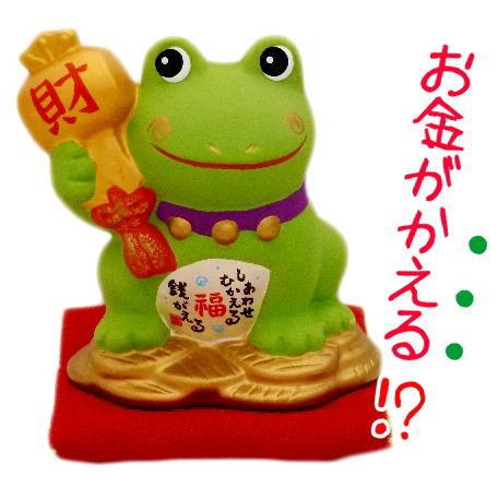 【カエル 置物】金運を迎えるかえるの置物 銭かえる 小(1321)【あす楽対応】【招き猫専門店 カエル グッズ かえる 置物 かえる カエル かえる 雑貨 カエル 置物 カエル 雑貨 風水 置物 風水グッズ 縁起物 の オルネコイデ】 蛙
