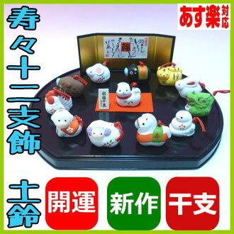 的一直可以使用的十二生肖全部齐全的招福寿々十二支飾ri(土铃)
