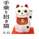【月間優良ショップ受賞】嵐 招き猫 置物 まねきねこ 開店祝い 招き猫で日本を元気に 開運 手のり招き猫(大)【あす楽対応】【開運ア…