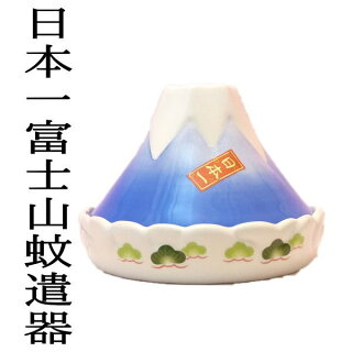 夏の強い味方!!日本一富士山蚊遣器