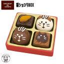 コンコンブル バレンタイン/decole デコレ【猫ショコラBOX】メール便/ショコラドコンブル バレンタインディ 本命チョコ 義理チョコ 友…