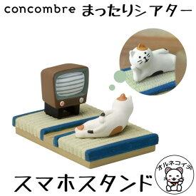 894cc76099 猫 雑貨 プレゼント コンコンブル concombre decole デコレ スマホスタンド 猫 シアター/ プレゼント 猫 置物 まったり