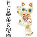 招き猫 おしゃれ 【デコレーション ラッキーキャットホワイト(小)】開店 祝い 居酒屋 プレゼント カフェ レストラン…