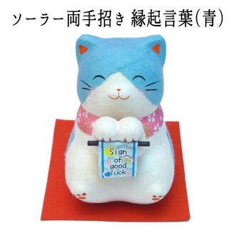 邀请招财猫陈设品,撕碎猫开店祝贺日本纸太阳能双手邀请兆头语言(蓝)