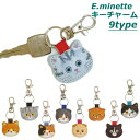 大人かわいい雑貨 キーホルダー 猫 かわいい 大人 可愛い 面白い おしゃれ 雑貨【E.minette キーチャーム(9種)】エクート ミネット …