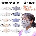 ネコ柄 マスク 洗えるマスク 猫 【送料無料】選べるマスク【立体マスク3枚セット】猫たま 布マスク おしゃれ 大人 かわいい 雑貨 洗え…