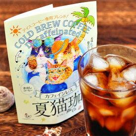誕生日プレゼント 猫好き アイスコーヒー ギフト 水出しコーヒー 60g×2個入【夏猫珈(水出し珈琲)】 コーヒーバッグ カフェインレスコールドブリュー ブリューコーヒー BREWCOFFEE デカフェ KUROCAFE 猫 かわいい おしゃれ 誕生日プレゼント 女友達 買い回り 実用的