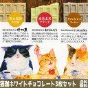 チョコレート 猫 ホワイトデー お返し ねこ【3枚セット猫珈 ホワイトチョコレート】[3980円以上で送料無料]ギフト かわいい おしゃれ …