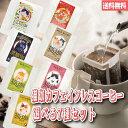 母の日 カフェインレス ギフト退職 猫好き プレゼント ドリップ インスタント ドリップバッグ【猫珈カフェインレスコーヒー選べる7種セ…