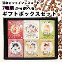 母の日 早割 コーヒーギフト 母の日 猫 好き な 人 プレゼント 【7種類から選べる猫珈カフェインレスコーヒーギフトボックスセット30個…