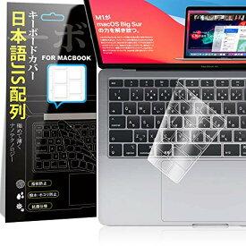 【2020年11月最新発売 M1チップ 搭載 モデル】Macbook Air 13 2020 A2337/A2179用 キーボードカバー 日本語JIS配列 極薄 高い透明感
