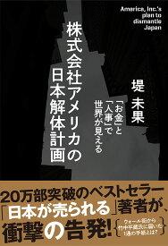 株式会社アメリカの日本解体計画