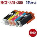 Canon キャノン BCI-351XL+350XL/5MP 351XL 350XL 対応 互換インクカートリッジ 増量版 5色セット 残量表示あり ICチップ付き