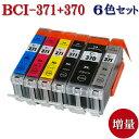 Canon キャノン BCI-371XL+370XL/6MP 371 370 対応 互換インクカートリッジ 増量版 6色セット 残量表示あり ICチップ…
