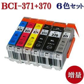 Canon キャノン BCI-371XL+370XL/6MP 371 370 対応 互換インクカートリッジ 増量版 6色セット 残量表示あり ICチップ付き