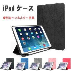 ipad ケース ペン収納 第6世代 ケース カバー 手帳型ipad air3ケース ipad air 2019 ケース ipad 9.7 ケース ipad air2 ケース ipad pro 10.5 ケース ipad6 カバー 第6世代 ipad air ケース ipad 9.7インチ カバー ipadケース 9.7インチ ペン収納 オススメ