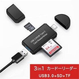 1000円ポッキリ type C USB 3.0 カードリーダー SDカード MicroSDカード Android USbメモリー 高速 ハイスピード typec usb カードリーダー SDカード Micro SDカード 対応 OTG機能 TypeC/USB3.0 接続 MacOS/Windows/Androidスマートフォン・タブレット用