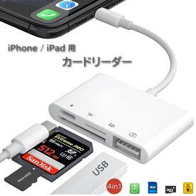 iPhone iPad用 SDカードリーダー microSDリーダー IOS専用 データ 転送 バックアップ Officeファイル読み SDカード Micro SDカードリーダー USB 充電 4in1