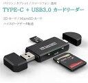 type C USB 3.0 カードリーダー SDカード Micro SDカード 高速 ハイスピード LEDランプ付き typec usb カードリーダ…