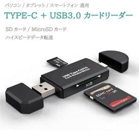 type C USB 3.0 カードリーダー SDカード Micro SDカード 高速 ハイスピード LEDランプ付き typec usb カードリーダー SDカード Micro SDカード 対応 OTG機能 TypeC/USB3.0 接続 MacOS/Windows/Androidスマートフォン・タブレット用
