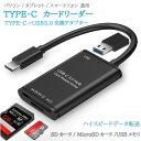 type C USB 3.0 カードリーダー SDカード Micro SDカード USbメモリー 高速 ハイスピード LEDランプ付き typec usb …
