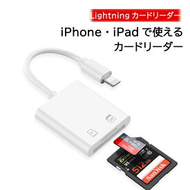 iPhone SD カードリーダー Lightning SDカードカメラリーダー データ 転送 バックアップ Officeファイル読み SDカード Micro SDカードリーダー