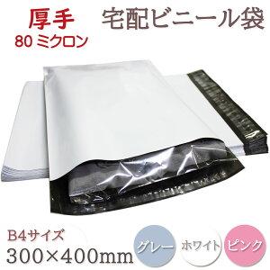 宅配ビニール袋 宅配ポリ袋 宅配袋 500枚 300*400mm B4 サイズ 厚手 80ミクロン 透けない 強力テープ付き 封筒 フリマ