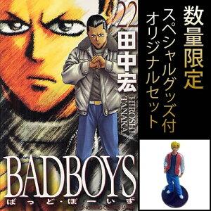 BAD BOYS (16-22巻 全7冊) [数量限定スペシャルグッズ付きセット] / 漫画全巻ドットコム