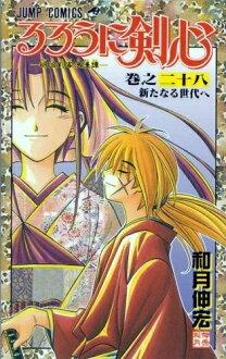 Rurouni 到 Kenshin [新版] 完整设置 (所有卷 1-28 卷) / 漫画所有点 com