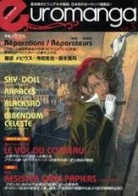 【新品】【雑誌】ユーロマンガ Vol.03