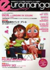 【新品】【雑誌】ユーロマンガ Vol.04