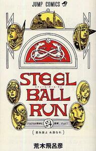 【新品】【全巻収納ダンボール本棚付】STEEL BALL RUN スティール・ボール・ラン (1-24巻 全巻) 全巻セット