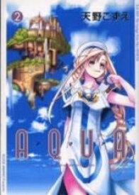 【新品】AQUA アクア (1-2巻 全巻) 全巻セット