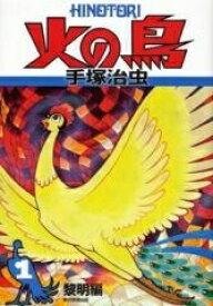 【新品】火の鳥 (1-12巻 全巻) 全巻セット