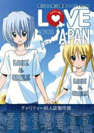 【在庫あり/即出荷可】【新品】東日本大震災義援チャリティ同人誌 「LOVE ACROSS JAPAN—世界中に愛を—」