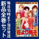 【漫画】花より男子 [新書版] 全巻セット (1-37巻 全巻)/漫画全巻ドットコム