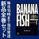 【入荷予約】【新品】Banana fish バナナフィッシュ [文庫版] (1-11巻 全巻)【10月下旬より発送予定】 全巻セット