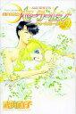 【在庫あり/即出荷可】【新品】美少女戦士セーラームーン [新装版] ショートストーリーズ (1-2巻 全巻) 全巻セット
