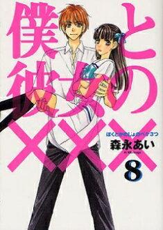 XXX 第一,她的全套 (顶部 1 8 本书) / 漫画所有点 com