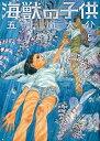 【入荷予約】【新品】海獣の子供 (1-5巻 全巻) 全巻セット 【6月下旬より発送予定】
