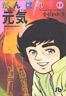 Ganbare 玄龟完整设置 (所有卷 1-16 卷) / 漫画所有点 com