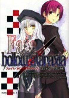 Fate / hollow ataraxia manga (all volumes volume 1) complete set