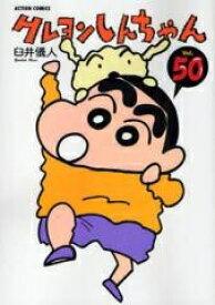 【新品】クレヨンしんちゃん (1-50巻 全巻) 全巻セット