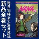 【在庫あり/即出荷可】【新品】NANA ナナ (1-21巻 最新刊) 全巻セット
