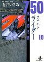 【在庫あり/即出荷可】【新品】750ライダー [文庫版] (1-10巻 全巻) 全巻セット